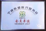 Ningbo Plastic Industry Association Member Unit