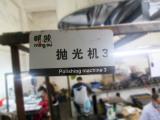 Polishing department
