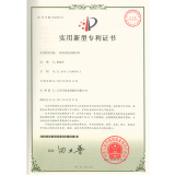 Utility model patent certificate for a kind of steel wire rope for crane use