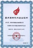 High technique certificate
