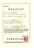 KOREA GOVERNMENT GREEN LABEL