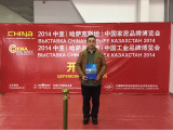 HanFa in Central Asia (Kazakhstan) China Industry Brand Fair