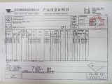 Material quality Certificate 03