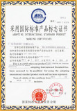 Adoping International Standard Product Marking Certificate