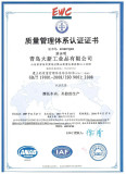 Motorcycle Tyre ISO Certificate 2