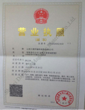 Business License of Shanxi Dajinhua Magnetic Material Co.,Ltd.