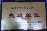 CERTIFICATION OF TIANNING DISTRICT