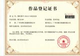 Production registration certificate