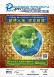 2017 HKPCA&IPC Show