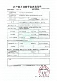 The Registration Certificate Of Foreign Trading