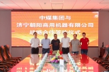 Strategic Cooperation Signing Ceremony Between China Coal Group and Jining Chaoyang Held