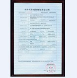 Foreign trade qualification