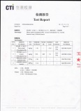 CTI test report for e-liquid of Pinyan