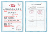 China Steel Structure Manufacturing Enterprise Qualification Certificate