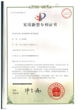 Certificate of Utility Model Patent of Lifting and Pressing Frame Device in Vacuum Forming Machine