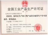 The national industrial products production license