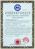 Adopting international standard product symbol certificate