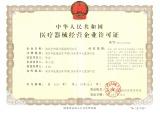 CFDA License-SU011223900