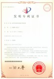 patent certificate of overspeed protection brake