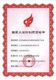 Torch plan product certificate
