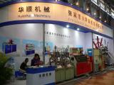 Chinaplas-2012 in Shanghai