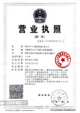 Business License of Our Own Factory