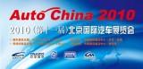 Auto China 2010