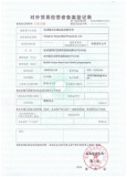 Import and Export Registration Form