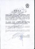 AERZEN Authorization Certificate