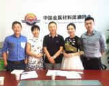 Director of China Metal Material Circulation Association