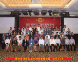 Nation Agents meeting held in 2014 Year