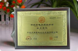 Shenzhen Electronic Chamber of Commerce member certificate