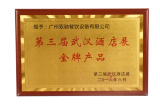 The third Wuhan Hotel exhibition gold products