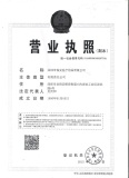 Boon Medical Business License