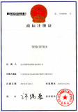 Certificate of Brand