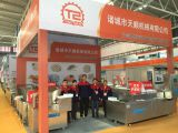 The 21st China International Fishery Fair