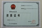 Chinese steel construction qualification 3