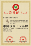 CHINA′S TOP TEN BRAND SOFA
