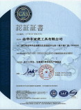 ISO9001: 2000 Quality Certificate System