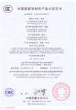 Electronic MCCB CCC certificate
