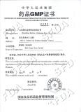 GMP Certification of Zinc Oxide