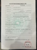China Customs Licence