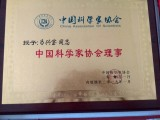 China Association of Scientists