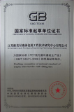 Certificate of National Standard Drafting Committee