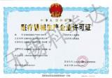 CFDA License - Su 20030081