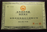 DONGGUAN CHAMBER OF E-COMMERCE BOARD MEMBER COMPANY