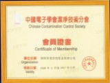 we are member of chinese contamination control society