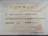 Printing permit