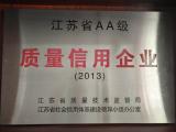 Quality trust certificate