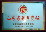 Shandong Famous Trademark